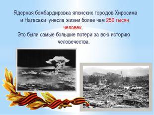 Ядерная бомбардировка японских городов Хиросима и Нагасаки унесла жизни боле