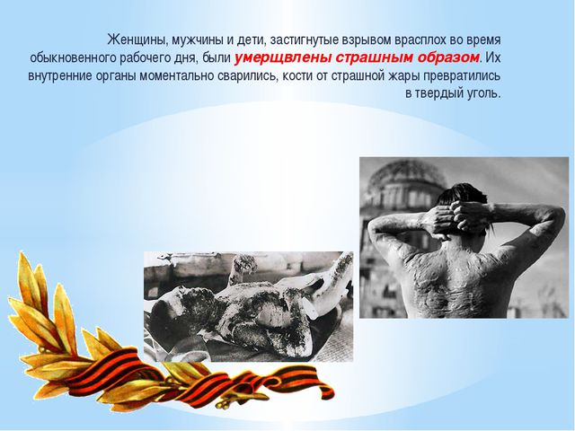 Женщины, мужчины и дети, застигнутые взрывом врасплох во время обыкновенного...