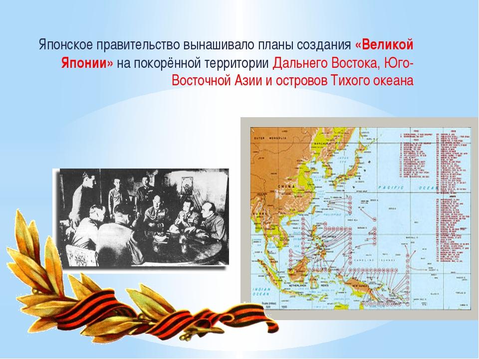 Японское правительство вынашивало планы создания «Великой Японии» на покорён...