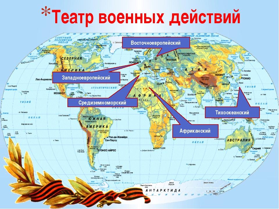 Театр военных действий Западноевропейский Восточноевропейский Средиземноморск...