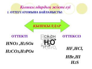 Қышқылдардың жіктелуі ОТТЕКСІЗ HF,HCl, HBr,HI H2S 1. ОТТЕГІ АТОМЫНА БАЙЛАНЫСТ