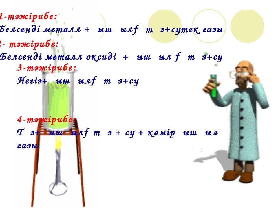 1-тәжірибе: Белсенді металл +қышқыл→ тұз+сутек газы 2- тәжірибе: Белсенді мет...