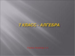 Учитель Распопова А.А.