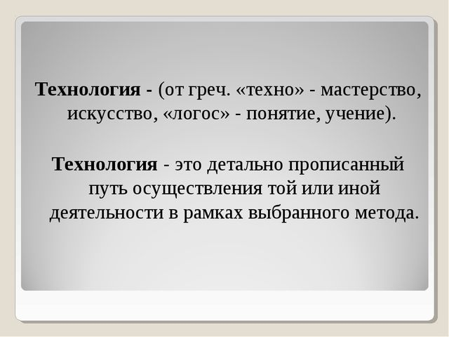 Технология - (от греч. «техно» - мастерство, искусство, «логос» - понятие, у...