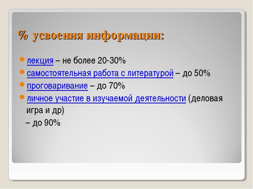 % усвоения информации: лекция – не более 20-30% самостоятельная работа с лите...