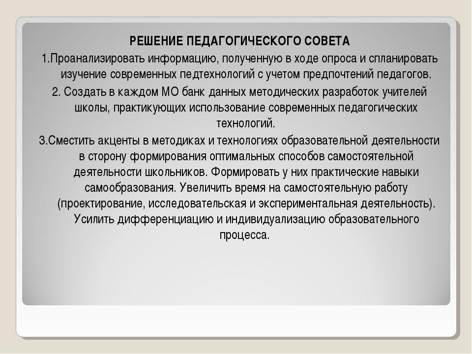 РЕШЕНИЕ ПЕДАГОГИЧЕСКОГО СОВЕТА 1.Проанализировать информацию, полученную в хо...