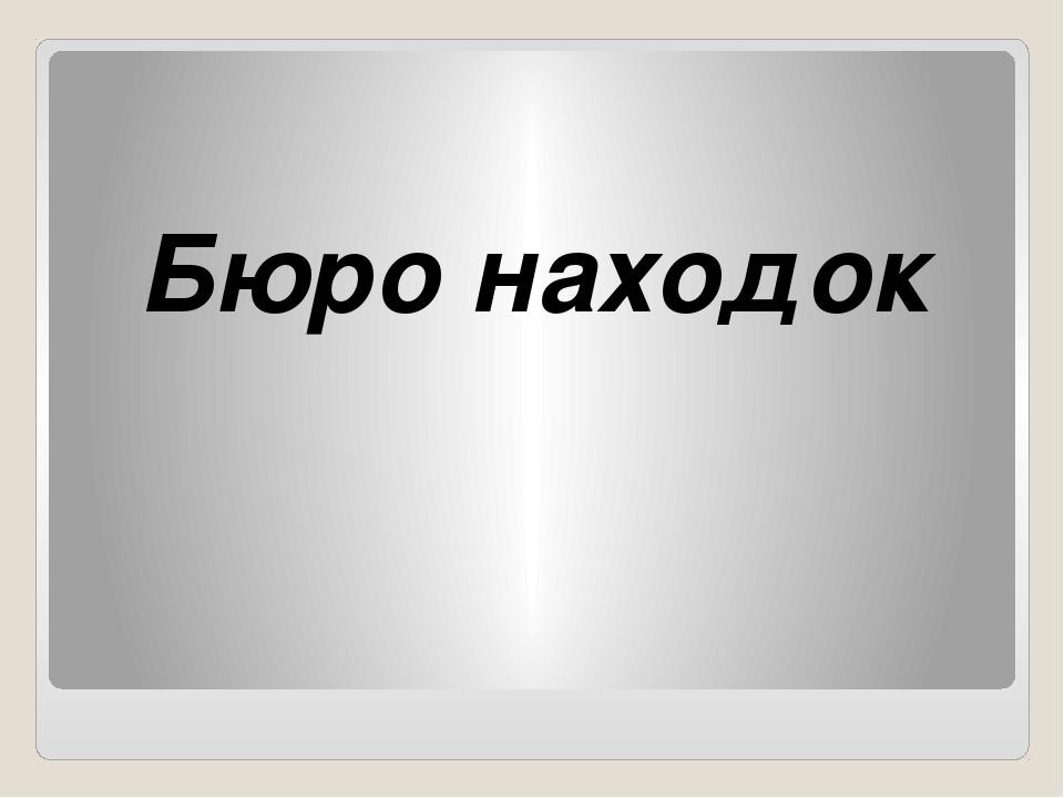 Бюро находок