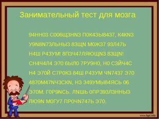 Занимательный тест для мозга 94НН03 С006Щ3НN3 П0К4ЗЫ8437, К4КN3 У9N8N73ЛЬНЫ3