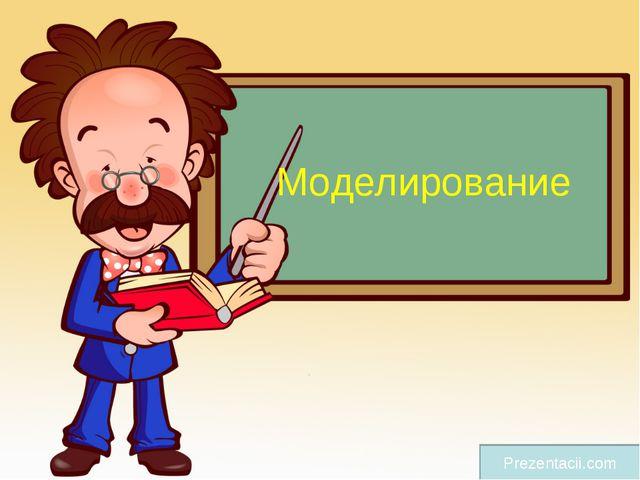 Моделирование Prezentacii.com