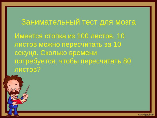 Занимательный тест для мозга Имеется стопка из 100 листов. 10 листов можно п...