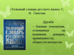 «Толковый словарь русского языка» С. И. Ожегова Дружба – близкие отношения, о