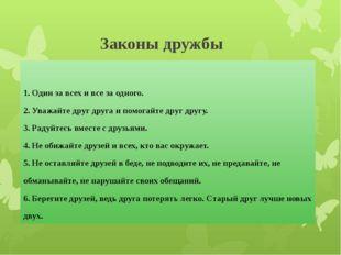 Законы дружбы 1. Один за всех и все за одного. 2. Уважайте друг друга и помог