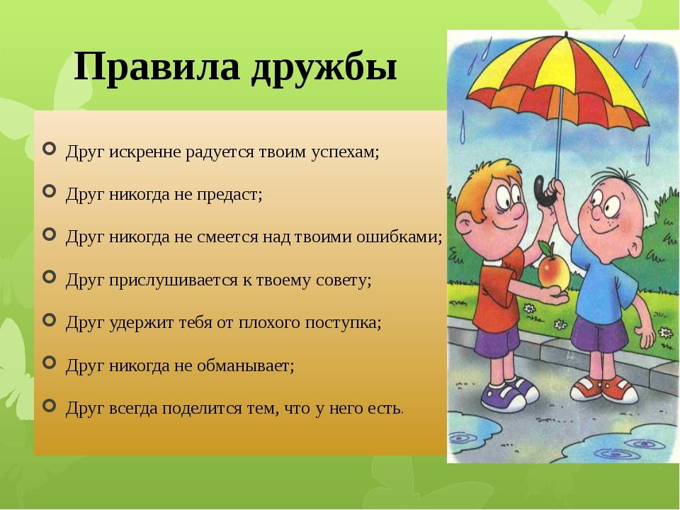 Правила дружбы Друг искренне радуется твоим успехам; Друг никогда не предаст;...