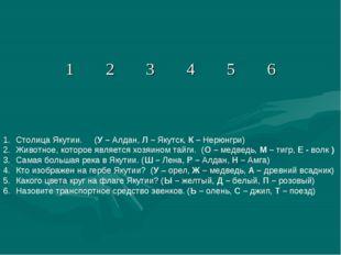 Столица Якутии. (У – Алдан, Л – Якутск, К – Нерюнгри) Животное, которое явля