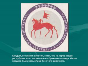 Каждый, кто живет в Якутии, знает, что на гербе нашей республики есть наскаль