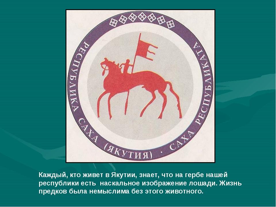 Каждый, кто живет в Якутии, знает, что на гербе нашей республики есть наскаль...