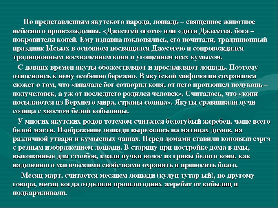 По представлениям якутского народа, лошадь – священное животное небесного пр...