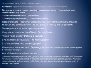Литература,4 кл. Басня Л. Н.Толстого «Белка и волк». До чтения: определи жанр