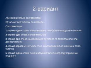 2-вариант А)Индивидуально составляется. В) Читают все ученики по очереди. Сти