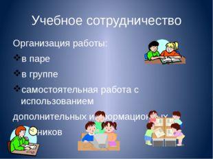 Учебное сотрудничество Организация работы: в паре в группе самостоятельная ра