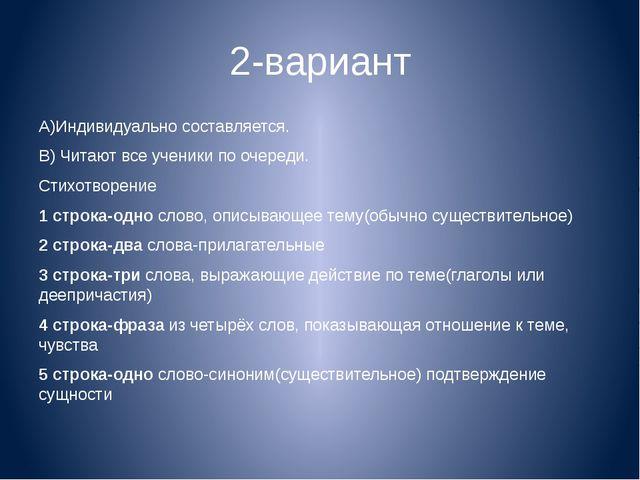 2-вариант А)Индивидуально составляется. В) Читают все ученики по очереди. Сти...