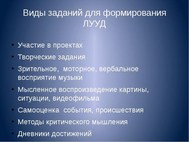 Виды заданий для формирования ЛУУД Участие в проектах Творческие задания Зрит...