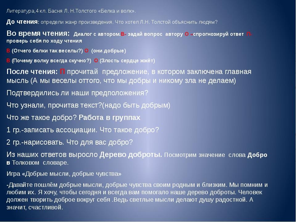 Литература,4 кл. Басня Л. Н.Толстого «Белка и волк». До чтения: определи жанр...