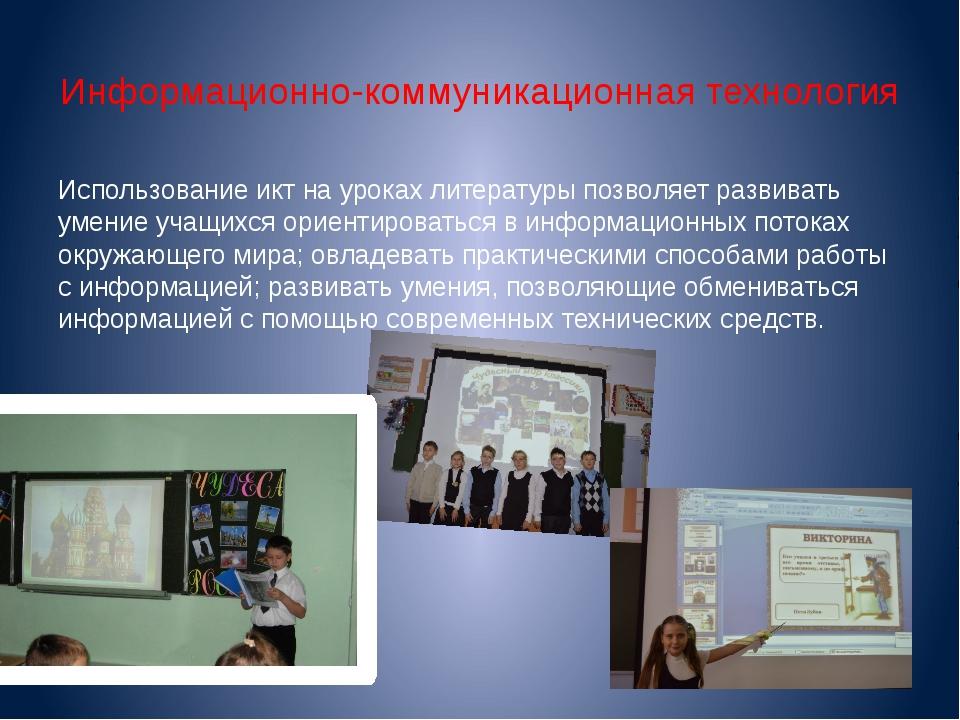 Информационно-коммуникационная технология Использование икт на уроках литерат...