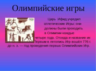 Олимпийские игры Царь Ифид учредил атлетические Игры: они должны были проходи