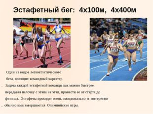 Эстафетный бег: 4х100м, 4х400м Один из видов легкоатлетического бега, носящи