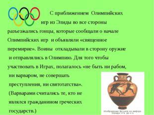 С приближением Олимпийских игр из Элиды во все стороны разъезжались гонцы, к