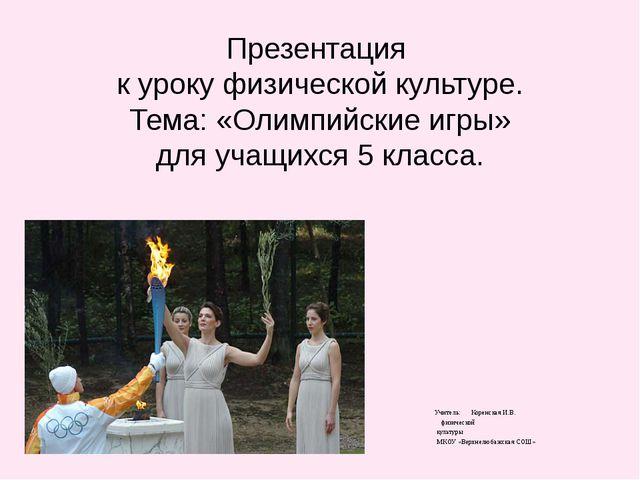 Презентация к уроку физической культуре. Тема: «Олимпийские игры» для учащихс...