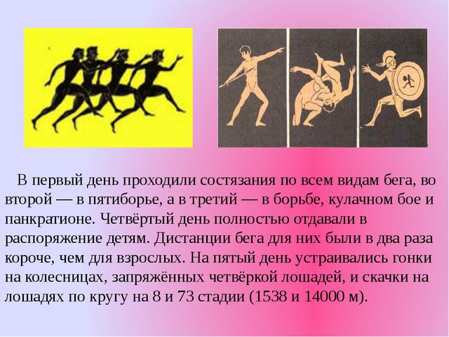 В первый день проходили состязания по всем видам бега, во второй — в пятибор...