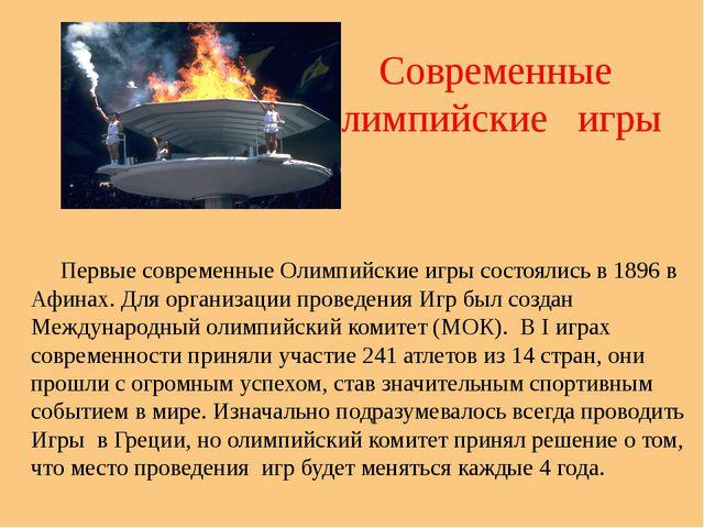 Современные олимпийские игры Первые современные Олимпийские игры состоялись...