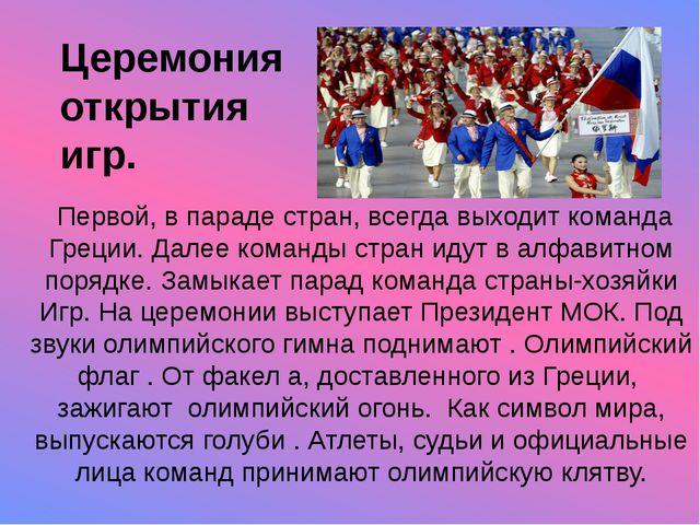 Церемония открытия игр. Первой,в параде стран, всегда выходит команда Греции...