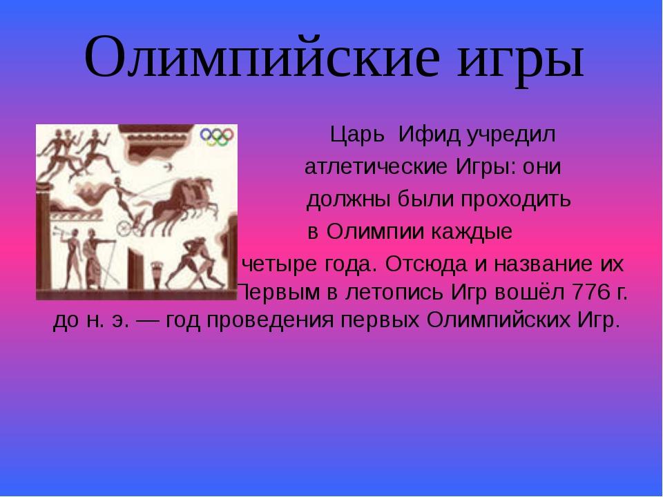 Олимпийские игры Царь Ифид учредил атлетические Игры: они должны были проходи...