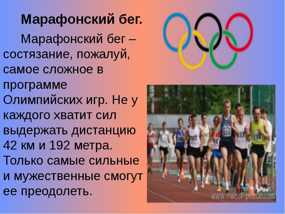 Марафонский бег. Марафонский бег – состязание, пожалуй, самое сложное в прог...