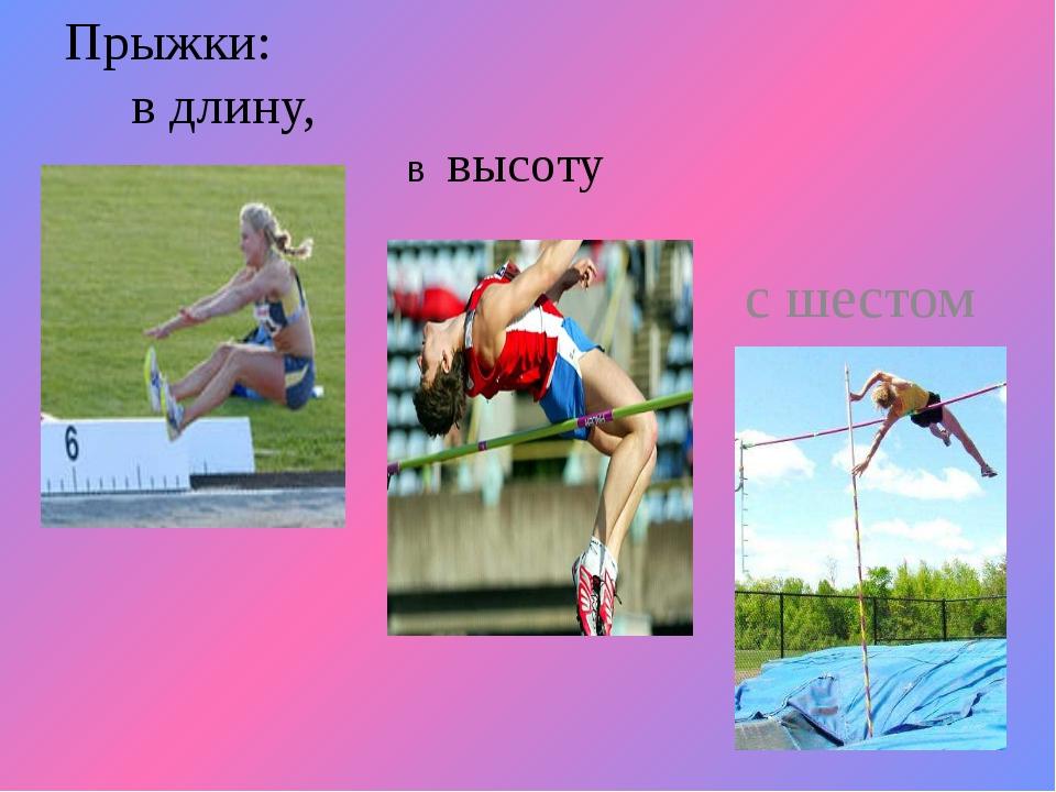 Прыжки: в длину, в высоту с шестом