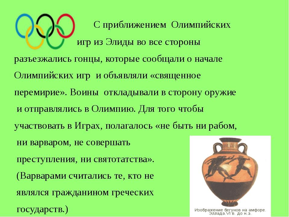 С приближением Олимпийских игр из Элиды во все стороны разъезжались гонцы, к...