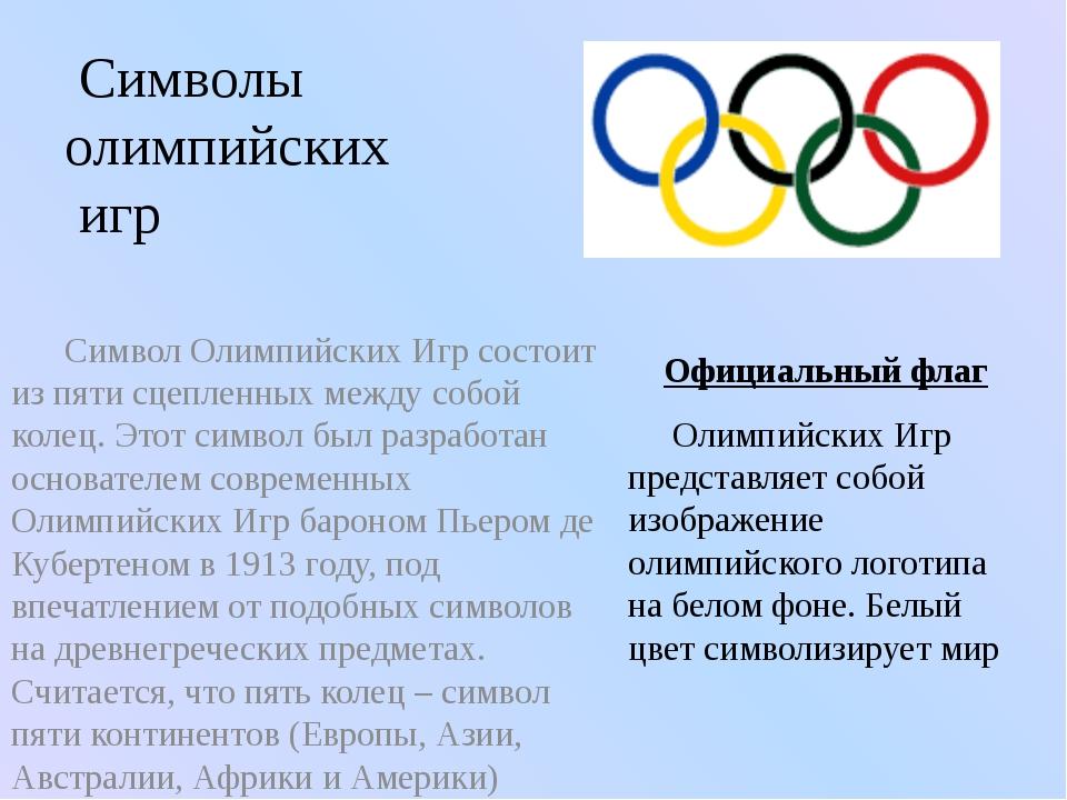 Символы олимпийских игр Официальный флаг Олимпийских Игр представляет собой...