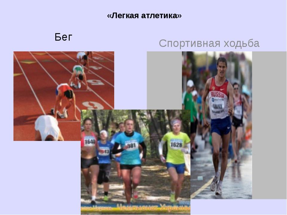 «Легкая атлетика» Бег Спортивная ходьба