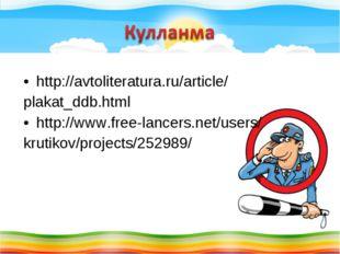 http://avtoliteratura.ru/article/ plakat_ddb.html http://www.free-lancers.net