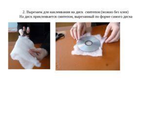 2. Вырезаем для наклеивания на диск синтепон (можно без клея) На диск приклеи