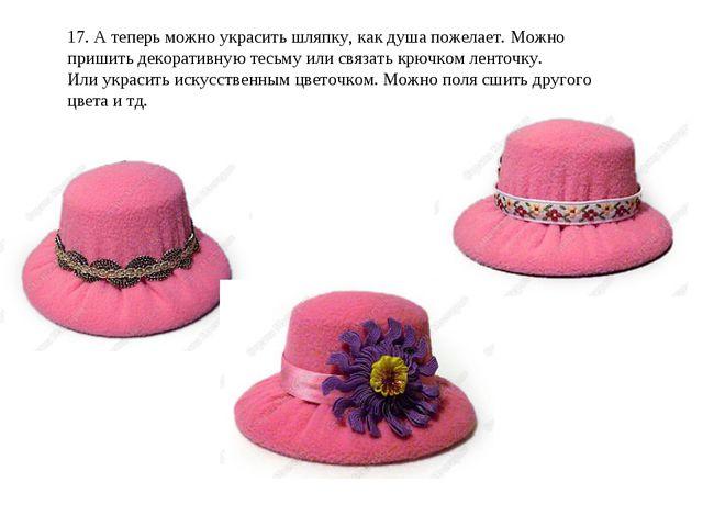 17. А теперь можно украсить шляпку, как душа пожелает. Можно пришить декорат...