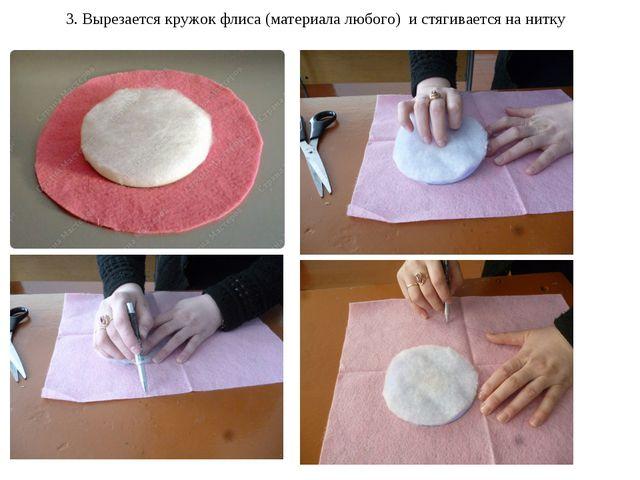 3. Вырезается кружок флиса (материала любого) истягивается нанитку
