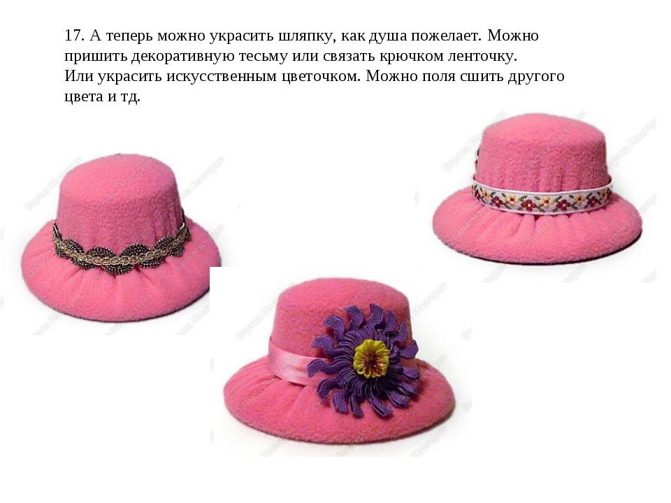 Как украсить шляпу своими руками детскую