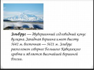 Эльбрус— двувершинный седловидный конус вулкана. Западная вершина имеет высо