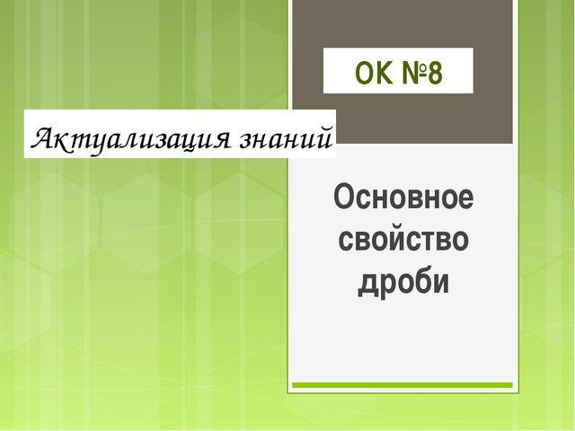 ОК №8 Основное свойство дроби Актуализация знаний