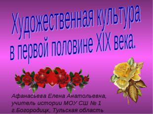 Афанасьева Елена Анатольевна, учитель истории МОУ СШ № 1 г.Богородицк, Тульск