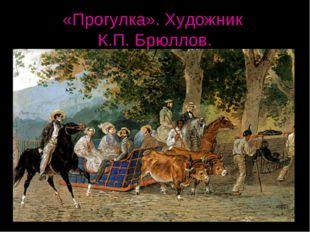 «Прогулка». Художник К.П. Брюллов.